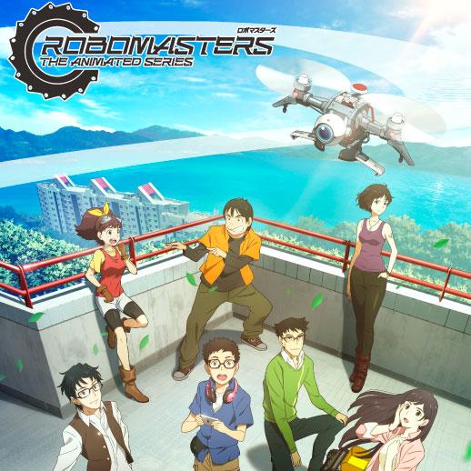 DJI製作のアニメ「ロボマスターズ」放映開始!