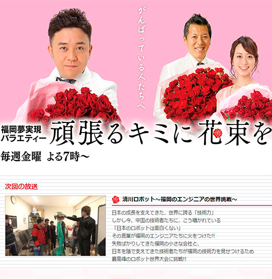 【初テレビ】FBS「頑張るキミに花束を!」がFUKUOKA NIWAKAに密着取材!