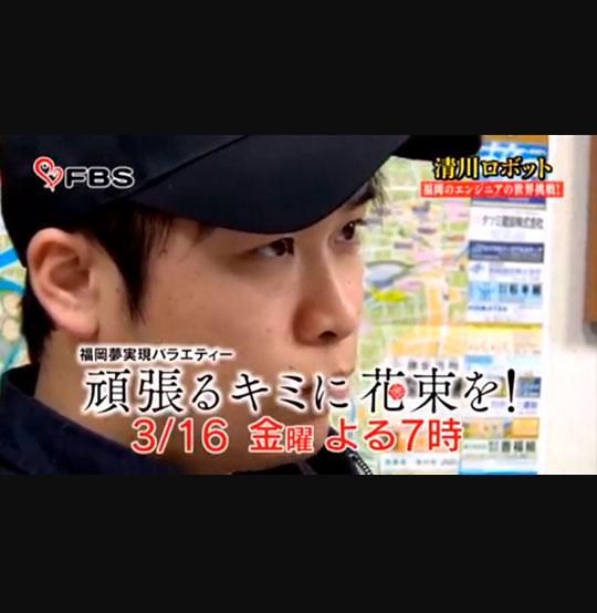 頑張るキミに花束を!清川ロボットは明日16日放送です!