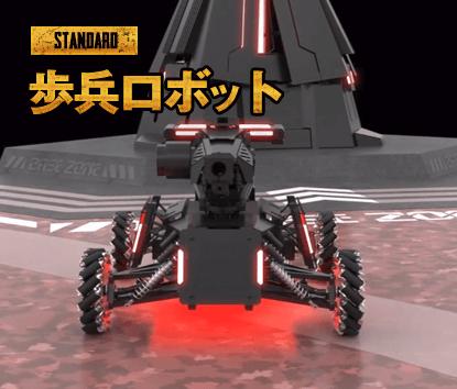 歩兵ロボット