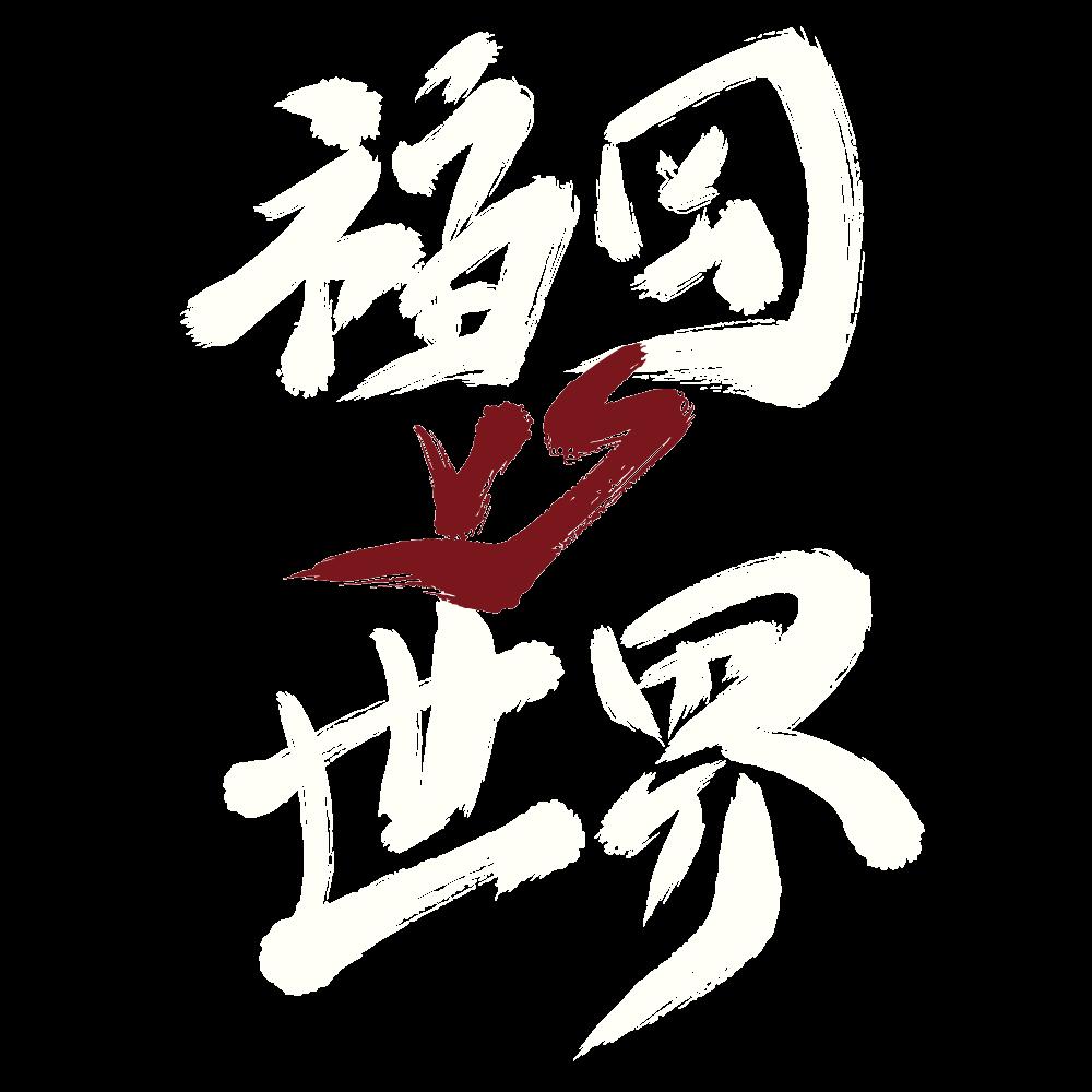 Fukuokaniwaka