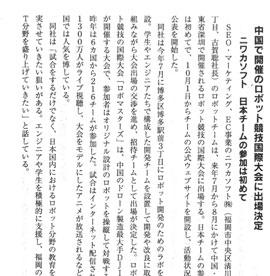 ふくおか経済発行「週刊経済」にFukuoka Niwakaが掲載されました