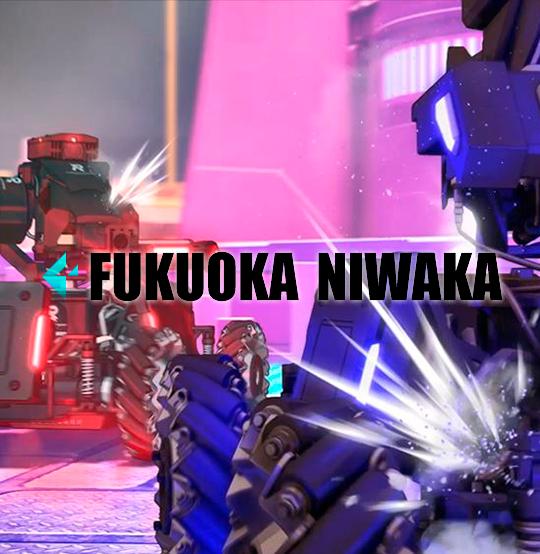 FUKUOKA NIWAKAのテレビCMがアニメ『ロボマスターズ 年始一挙放送SP』の番組内で放映されます!