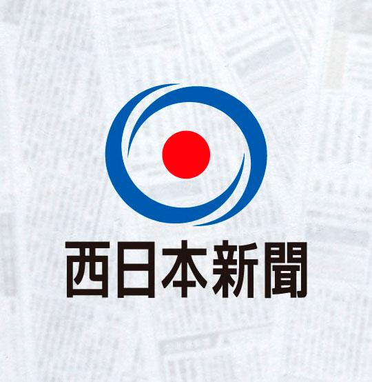 【メディア情報】西日本新聞の朝刊にFukuoka Niwakaが掲載されています