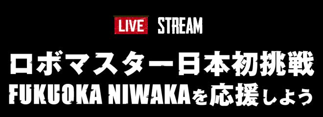 [Live配信] ロボマスター日本初挑戦Fukuoka Niwakaを応援しよう