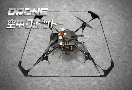 RM2019-DRONE