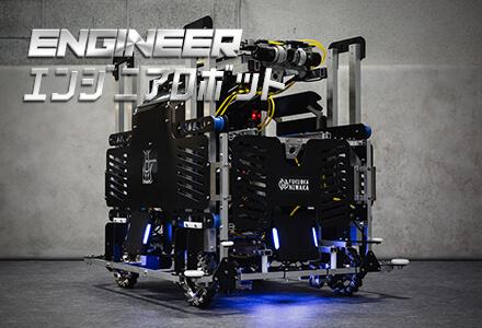RM2019-ENGINEER