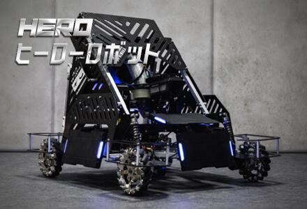 RM2019-HEROROBOT