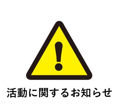 【重要】新型コロナウイルス感染症に関する対応について(3/29更新)